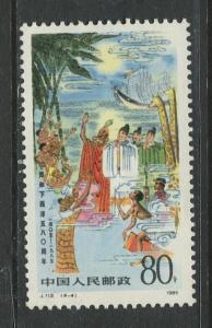 China - Scott 1995 - Navigational Feats - 1985 - MNH- Single 80f Stamp