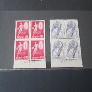 Taiwan Stamp Sc 1377-1378 set Imprint Block of 4 MNH