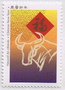Canada Mint VF-NH #1630 Lunar New Year
