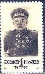 Mongolia; 1945; Sc. # 83; **/MNH Cpl. Set