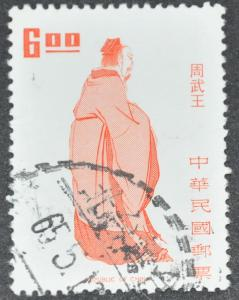 DYNAMITE Stamps: Republic of China Scott #1796 - USED