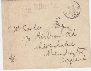 1912, Tientsin, Brit. PO to Manchester, England via Siberia, See Remark (33864)