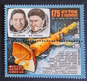Space, block, USSR, 1979, (1527-T)