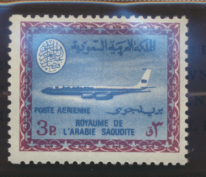 Saudi Arabia Stamp Scott #C61, Mint Never Hinged - Free U.S. Shipping, Free W...