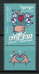 Israel Greetings Stamps 2020 MNH Good Luck Flowers 1v Set