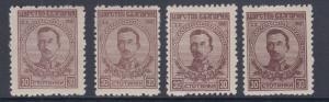 Bulgaria Sc 143 var MLH. 1919 30s Tsar Boris, 4 distinct shades, fresh & VF