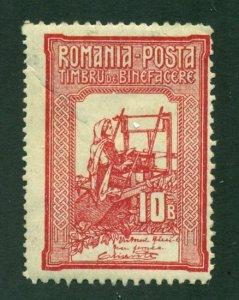 Romania 1906 #B7 MH SCV(2020)=$29.00