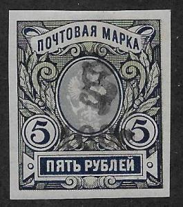 ARMENIA SC# 211 VF/MOG 1920