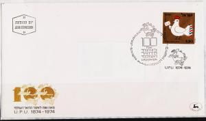 Israel. 1974 FDC. S.G.585 Fine Used