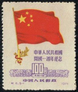 China PRC #60 Reprint Flag and 1; Unused NGAI (4Stars)