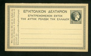Greece Stamps Michel P-6 mint stale 5d card with attached reply