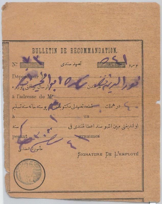 64321 Turkey Ottoman Empire Postal History Money Order Receipt Hipstamp