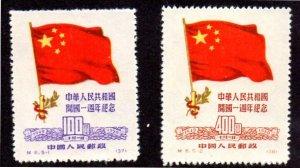 PRC 60-61 REPRINTS MNH BIN $4.00 FLAGS