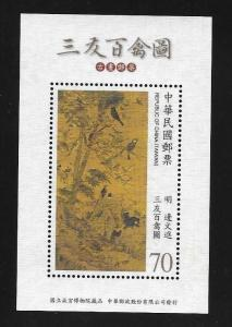 Taiwan 2012 Chinese Paintings three friends & hundred birds S/S MNH