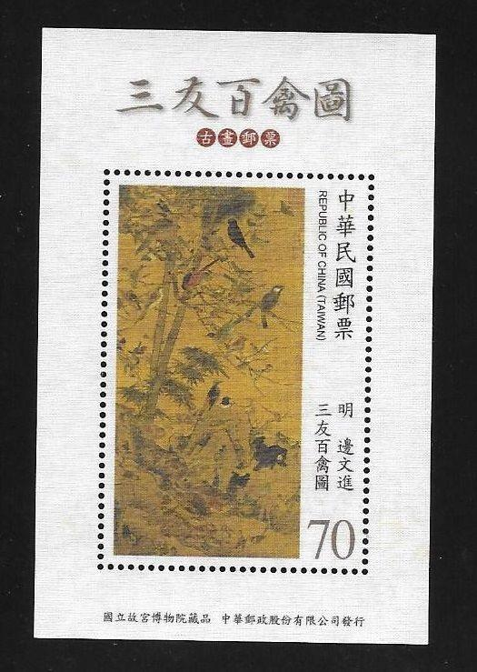 ROC Taiwan 2012 Chinese Paintings three friends & hundred birds S/S MNH