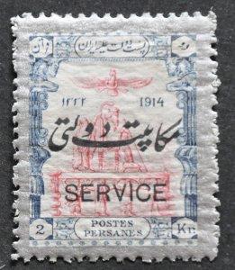 DYNAMITE Stamps: Iran Scott #O51 – MINT hr