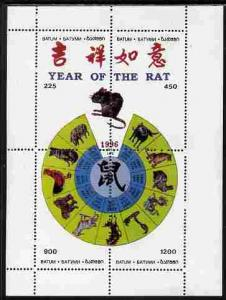 Batum 1996 M/S Chinese Lunar New Year Rat Animals Greeting Holiday Stamps MNH