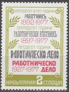 Bulgaria #2467 MNH F-VF  (SU2628)
