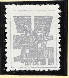 RYUKYU Scott #51a Mint NH 25c Yen Symbol & Dollar Sign 2018 CV $15.00