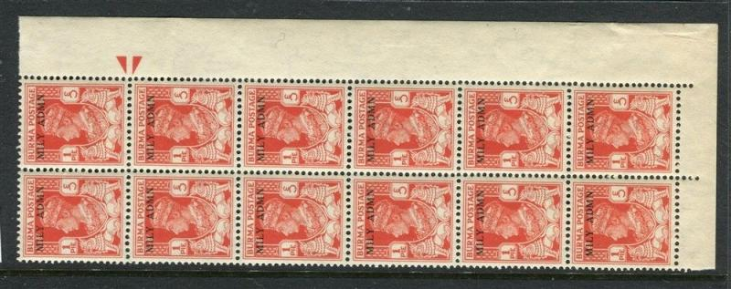 BURMA; 1945 early GVI MILY ADMN issue 1p. Block of DOUBLE PRINT Variety