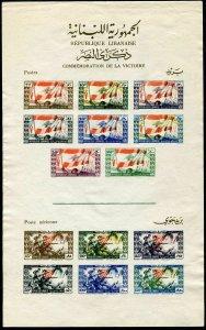 Lebanon C106b imperf sheet sepia,Mint.Mi Bl.8xa. WW II Victory,1st Ann.1946.