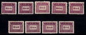 China 1947 Postage Due, Set [Unused]