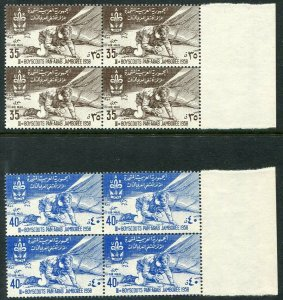 SYRIA-1958 Scout Jamboree Pairs in Blocks of 4 Sg 657-8 UNMOUNTED MINT V36560