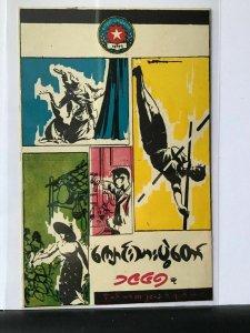 Burma vintage propaganda art postcard  Ref R28087