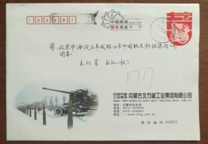 Howitzer system,CN 08 CNGC Inner Mongolian North Heavy Industries Group PSE