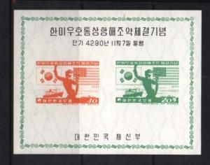 Korea #264a VF/NH Rare Souvenir Sheet