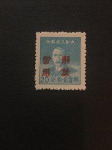 China liberated area stamp, Genuine, rare overprint,  list936