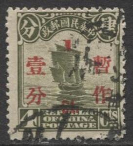 China - Scott 325 -Junks -Second Peking Printing -1933 -Used - 1c on a  4c Stamp