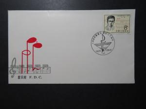 China PRC 1981 Nie Er FDC - J75 - Z10946