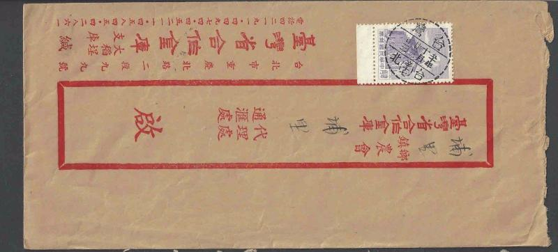 Ca 1960 Taiwan Commercial Cover