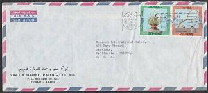 KUWAIT 1974 cover to USA - UPU Centenary slogan cancel.....................29021