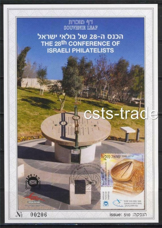 ISRAEL 2014 28th PHILATELISTS DAY CONFERENCE SOUVENIR LEAF SUNDIALS