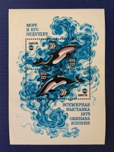 Russia 1975 World Expo MNH #4349