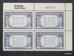 BOBPLATES US #916 Greece Name Block of 4 F-VF NH SCV=$6.5