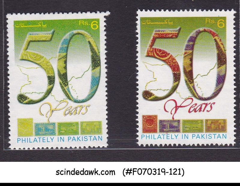 PAKISTAN - 1998 50YRS OF PHILATELY IN PAKISTAN - 2V MNH ERROR COLOUR MISSING