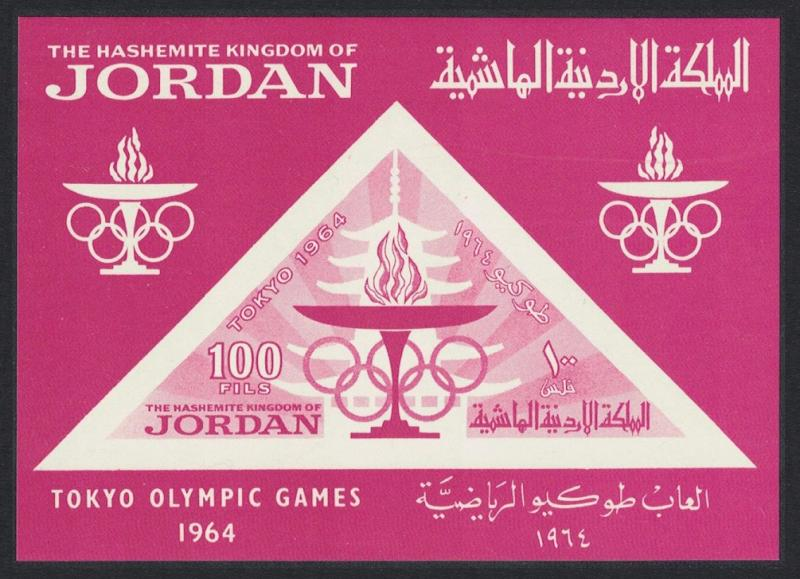 Jordan Olympic Games Tokyo 2nd issue MS SG#MS618