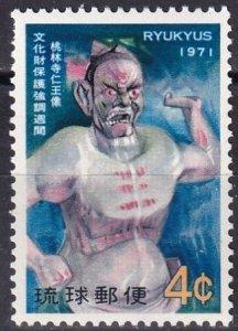 Ryukyu #221  MNH  (SU7825)