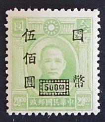 China, (35-9-Т-И)