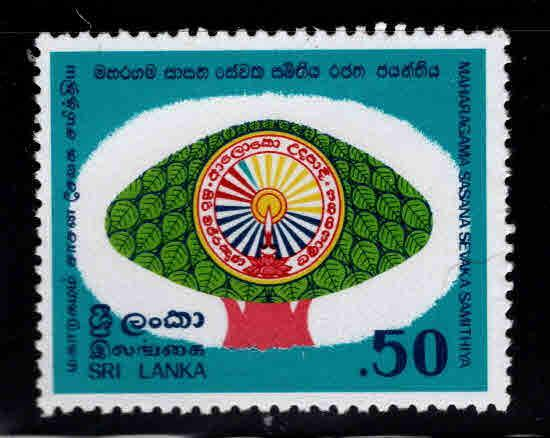 Sri Lanka Scott 648 MNH** 1982 stamp
