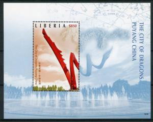 Liberia 2018 MNH Puyang China City of Dragons 1v M/S Fountains Tourism Stamps