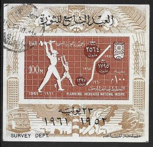 Egypt 528 Used - 9th Anniversary of Revolution - Chart & Workers