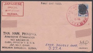 BURMA JAPAN OCCUPATION WW2 - old forged stamp on faked cover................F451