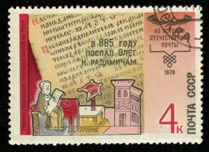 1978, the first post in Russia, 4 kop (T-9709)
