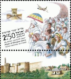 2011 Israel 2206 Aliyah of Ethiopian Jewry