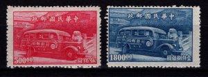 China 1947 Progress of the Postal Service, Part Set [Unused]