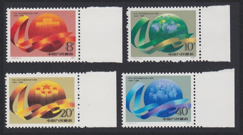 China 40th Anniversary of PR China 4v with Right margins SG#3634/37 SC#2236-39
